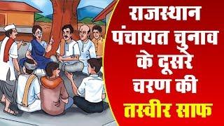 राजस्थान पंचायत चुनाव : दूसरे चरण की तस्वीर साफ, प्रत्याशियों ने शुरू किया जनसंपर्क