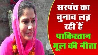राजस्थान पंचायत चुनाव : सरपंच का चुनाव लड़ रही हैं पाकिस्तान मूल की नीता