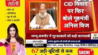 #CID विभाग पर बोले #HARYANA के गृहमंत्री #ANIL_VIJ,बिना #CID के गृह विभाग अधूरा