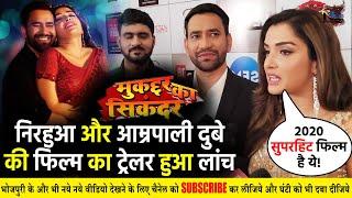 Muqaddar Ka Sikandar के Trailer Launch पर क्या बोले #निरहुआ और #आम्रपाली दुबे