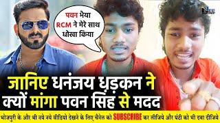 Dhanajay Dhandkan के साथ हुआ धोखा- #Pawan Singh से रो रो मांगी मदद #RCMControvercy