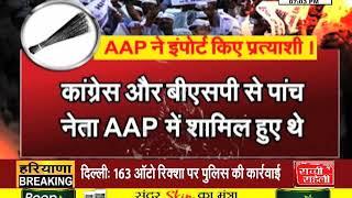 #RAJNEETI || #AAP पर अपनों का आरोप, केजरीवाल ने बेचा टिकट  ! || #JANTATV