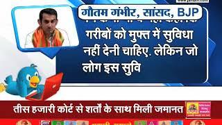 #RAJNEETI || मुफ्त सर्विस पर गंभीर Vs AAP, गौतम ने ट्वीट कर साधा केजरीवाल पर निशाना || #JANTATV