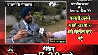 #RAJNEETI || प्रताप सिंह बाजवा और कैप्टन अमरिंदर सिंह में बिजली पर आर-पार  || #JANTATV