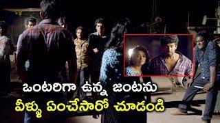 ఒంటరిగా ఉన్న జంటను వీళ్ళు | Latest Movie Scenes Telugu | Needi Naadi Okate Zindagi Movie