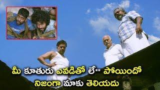 మీ కూతురు ఎవడితో లే*పోయిందో | Tholi Premalo Movie | Latest Movie Scenes Telugu