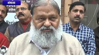 गृह मंत्री अनिल विज का कांग्रेस पर कटाक्ष    ANV NEWS AMBALA - HARYANA