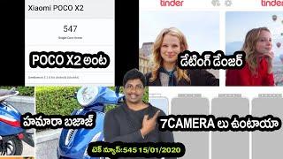 Tech News in telugu 545:Poco x2,TSMC 5nm,tinder,bajaj electric scooter,mia3,vivo apex,samsung z flip