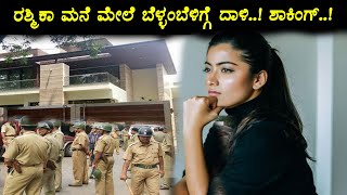 Early Morning IT Ride on Rashmika Mandanna House || #RashmikaMandanna