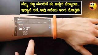 ನಮ್ಮ ಕಣ್ಣ ಮುಂದಿದೆ ಈ ಅದ್ಭುತ ಟೆಕ್ನಾಲಜಿ || Introducing New Technology for Mobile
