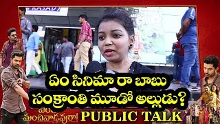Entha Manchi Vadavura Movie Public Response | Nandamuri Kalyam Ram New Movie Review
