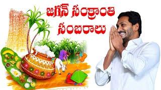 CM Jagan LIVE | Sankranthi Celebrations 2020 | Top Telugu TV