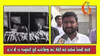 Gujarat News Porbandar 14 01 2020
