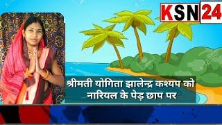 """पलारी/गाड़ाभाठा के """"योगिता झालेन्द्र कश्यप"""" को नारियल पेड़ छाप पर मुहर लगाकर भारी मतों से विजयी बनाये"""