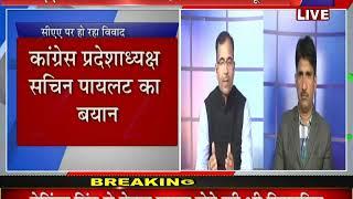 khas khabar | सीएए पर नहीं  थम रहा विवाद , बीजेपी और काँग्रेस आमने-सामने| Jantv