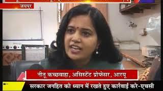 Jaipur |राजस्थान यूनिवर्सिटी में हुआ नवाचार, खेल खेल मे कर सकेंगे पढ़ाई | Jantv