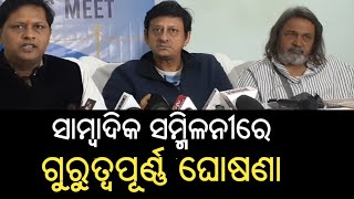 Odisha Cine Artists Association Press Meet- ସଭାପତି ସିଦ୍ଧାନ୍ତ ମହାପାତ୍ର କଲେ ବଡ ଘୋଷଣା