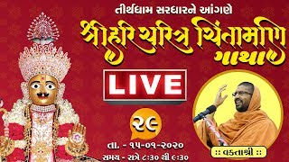 ????LIVE : Shree Haricharitra Chintamani Katha @ Tirthdham Sardhar Dt. - 15/01/2020