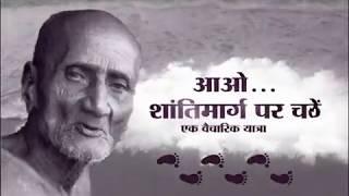 Aao Shanti Marg Par Chale | EP-2| आओ शांति मार्ग पर चले