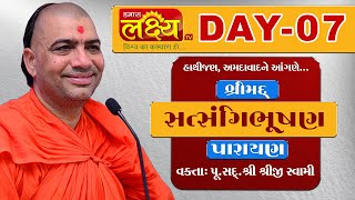 Shrimad SatsangiBhusan Parayan || Pu.Shreeji Swami || Hathijan || Day 07