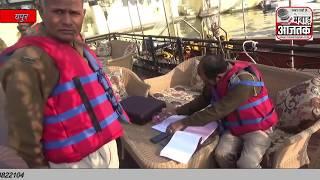 उदयपुर आर.टी.ओ. ने की पिछोला झील में आकस्मिक जांच