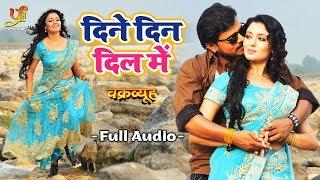 #Pramod Lal Yadav | दिने दिन दिल में | Dine Din Dil Me | Chakravyuh | HD Bhojpuri Film song 2020