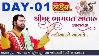 Pu. Shree Kunjeshkumar Mahoday Shree || Nadiyaad ||Day 1 || શ્રી કુંજેશકુમારજી મહોદય || 2020