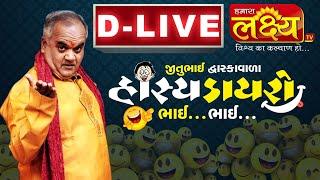 D-LIVE || Hashya Dayro || Jitubhai Dwarkavala