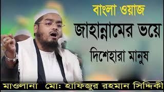 জাহান্নামের ভয়ে দিশেহারা মানুষ । Hafijur Rahman Siddiki Bangla Waz Mahfil | Bangla Islamic Waz