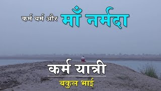 Narmada Parikrama Documentary || Karma Yatri - Bakul Bhai || माँ नर्मदा - New Full Movie (HD)