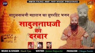 सादुल नाथ जी महाराज का सुपरहिट भजन || Sadulnath ji Ka Darbaar || Sadul Nath Ji Vandhar - New Bhajan