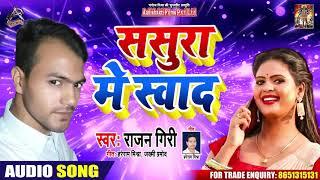 Sasura Me Swad- Rajan Giri  - ससुरा में स्वाद - Bhojpuri Hit Song 2020 New