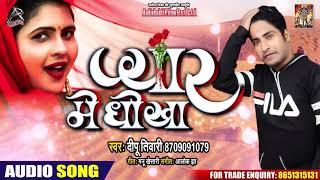 Dipu Tiwari New Sad Song 2020 - प्यार में धोखा - Pyar Me Dhokha - Bhojpuri Sad Song