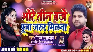 भोरे तीन बजे पूजा जरूर मिलना - Niraj Upadhaya , Antra Singh Priyanka - Bhojpuri Hit Song 2020