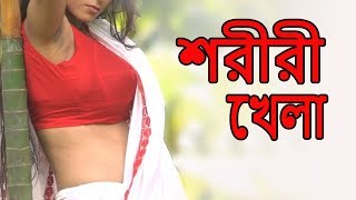 শরীরী খেলা | New Bangla Telefilm 2019 | Latest Bangla Natok | Vid Evolution Bangla Telefilm