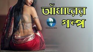আঁধারের গল্প - Adharer golpo | Bangla Telefilm 2019 | Bangla Natok | Vid Evolution Bangla Telefilm