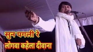 #Video Biraha । सुन पगली रे लोगवा कहेला दीवाना । Vijay Lal Yadav New Biraha