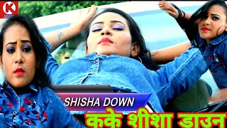 HD Video यूपी,दिल्ली,बिहार में धूम मचा रहा है ये वीडियो।।Kake Shisha Down#Vipin_Cutex_New_Video_song
