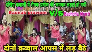#क़व्वाली_महामुकाबला#Raunak_Praveen_V/S_Bachcha_Bharti