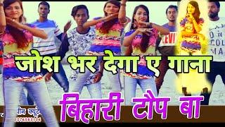 जोश भर देगा ए गाना#Bihari_Top_Ba#Vipin_Cutex का दमदार गाना।।Top song 2020
