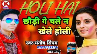 #New_holi_song_2020।।छौड़ी गे चले न खेले होली।।Santosh Singham Superhit holi song 2020