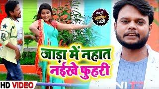 Video#धोबी गीत-जाड़ा में नहात नईखे फुहरी-Bhojpuri Dhobi Geet 2020-#Sunil Yadav Surila
