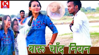 #Superhit_Video।।बारू चाँद नियन।।Vipin Cutex Superhit bhojpuri love song