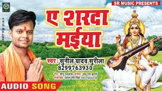 ए शारदा मईया - Sarswati Bhajan 2020- Sunil Yadav Surila
