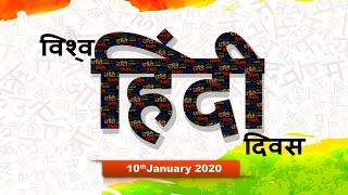 Vishwa Hindi Diwas (January 10, 2020)