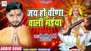 2020    Jai Saraswati Mata, Saraswati Aarti    Jai Ho Veera Wali Maiya    सरस्वती पूजा सांग