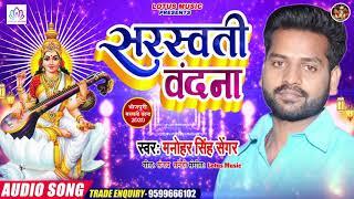 सरस्वती पुजा गीत 2020 - Saraswati Vandana || सरस्वती वंदना ||मनोहर सिंह सेंगर || Sarswati Puja Song