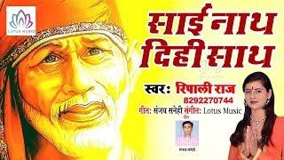 गुरुवार स्पेशल भजन || साईं नाथ दिही साथ ||Ripali Raj || New Sai Bhajan ||साई बाबा भजन ||Lotus Bhakti