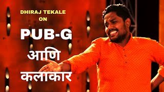 PUB-G आणि कलाकार | Marathi Standup Comedy By Dhiraj Tekale | Cafe Marathi Comedy Champ 2019