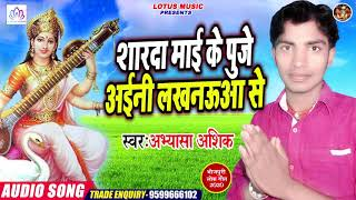 Sharda Mai Ke Puje Aaini Lakhnauwa Se || New Sarswati Puja Song 2020 || शारदा माई के पूजे अईनी